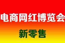 2021年全球新电商暨跨境电商博览会七月驾临杭州