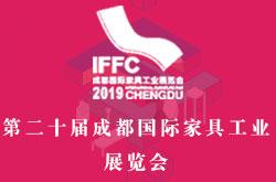 2019第二十届成都国际家具展览会规模再刷新