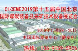 CICEME2019中国国际采矿技术设备展11月在京举办
