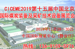 CICEME2019中国国际煤炭工业展11月在京举办