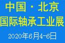 2020第十六届中国北京国际轴承展览会―2020 CBIB