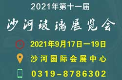 相约2021年沙河际玻璃工业展览会碰头九月