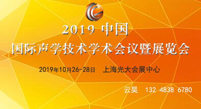 2019中国国际声学技术学术会议将在沪召开