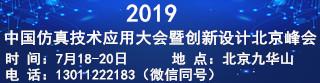 2019中国仿真技术应用大会暨创新设计北京峰会