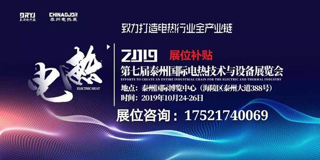 10月24|2019第七届泰州国际电热技术与设备展览会