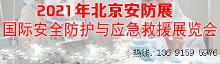 2020中国(北京)国际安全救援与应急防护展览会