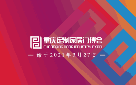 2021重庆定制家居门博会LOGO