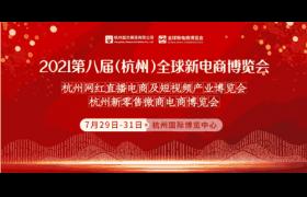 关注新零售展众展商携新品亮相2021杭州电商博览会