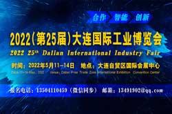 2022(第25届)大连国际工业博览会